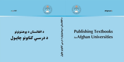 Publishing Textbooks for Afghan Universities