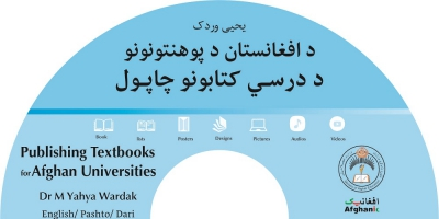 DVD Publishing textbooks for Afghan Universities